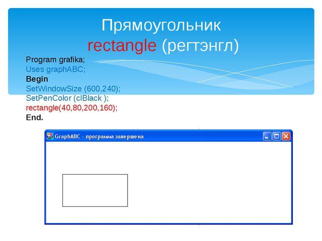 Прямоугольник rectangle (регтэнгл) Program grafika; Uses graphABC; Begin SetW...