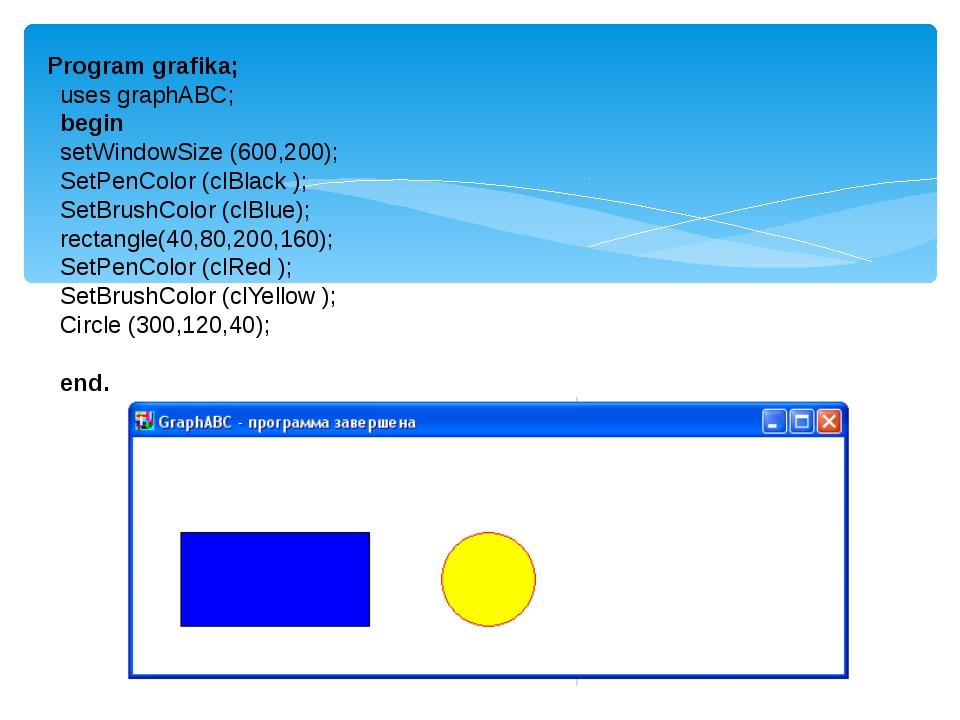 Program grafika; uses graphABC; begin setWindowSize (600,200); SetPenColor (c...