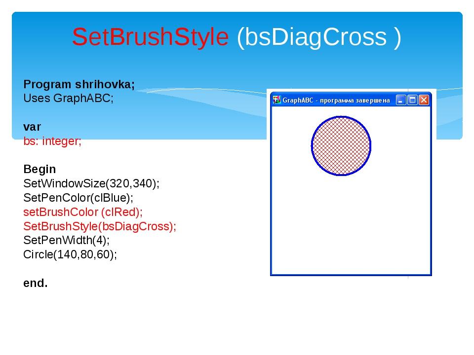 SetBrushStyle (bsDiagCross) Program shrihovka; Uses GraphABC; var bs: intege...