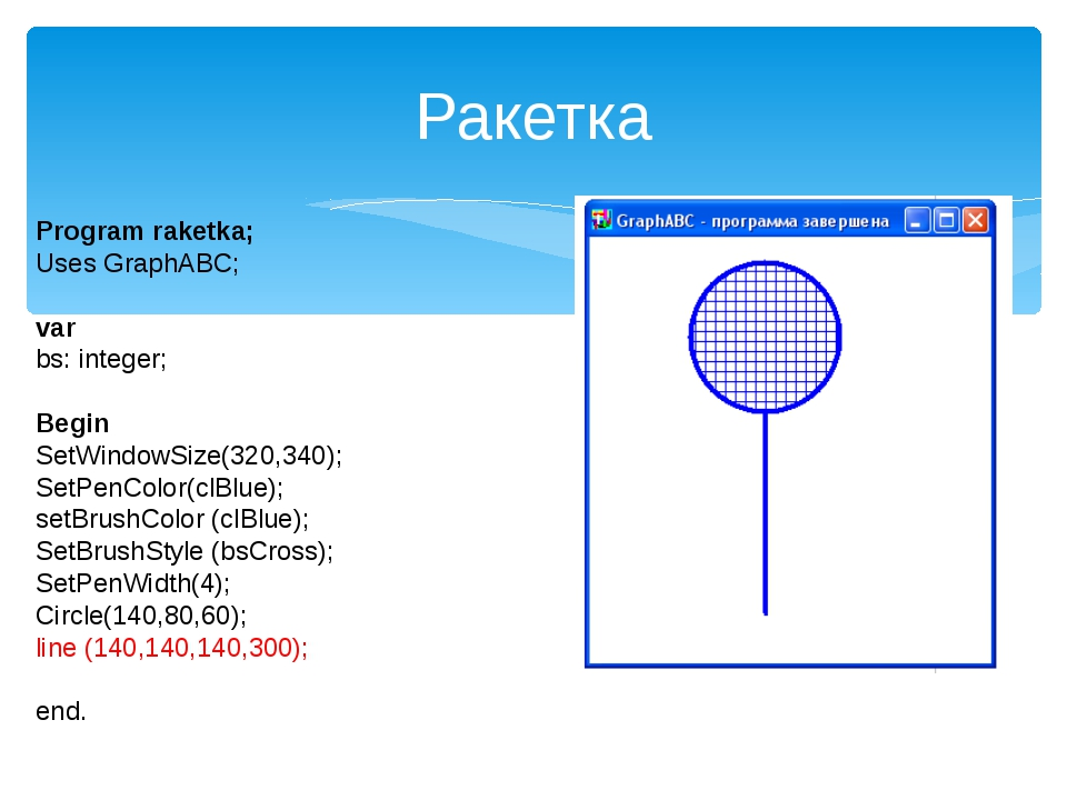 Ракетка Program raketka; Uses GraphABC; var bs: integer; Begin SetWindowSize(...