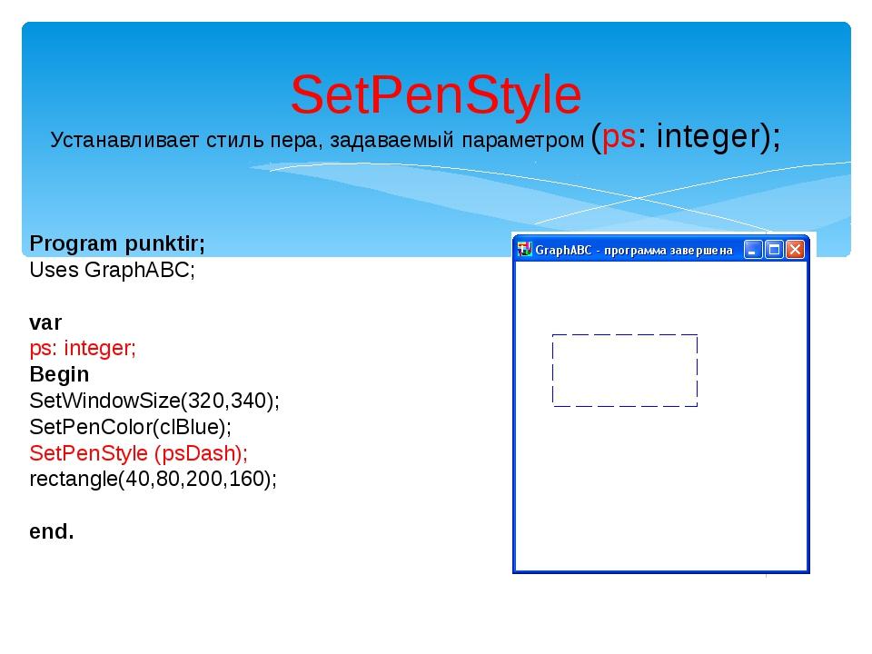 SetPenStyle Устанавливает стиль пера, задаваемый параметром (ps: integer); Pr...