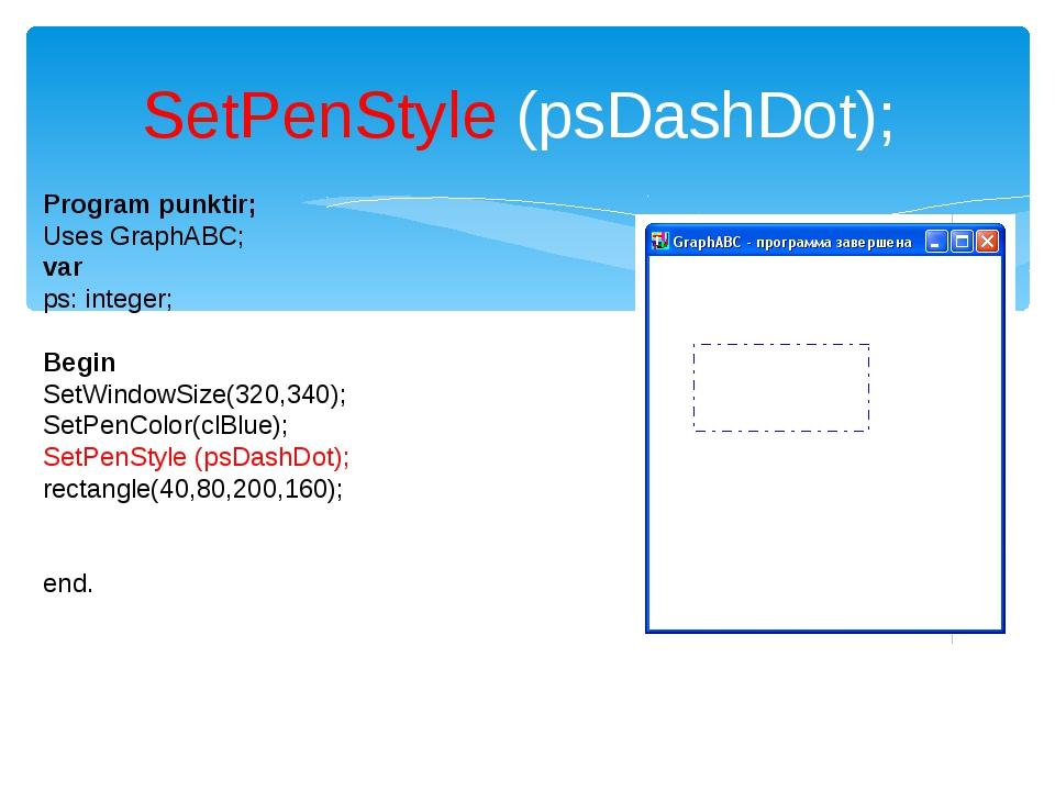 SetPenStyle (psDashDot); Program punktir; Uses GraphABC; var ps: integer; Be...