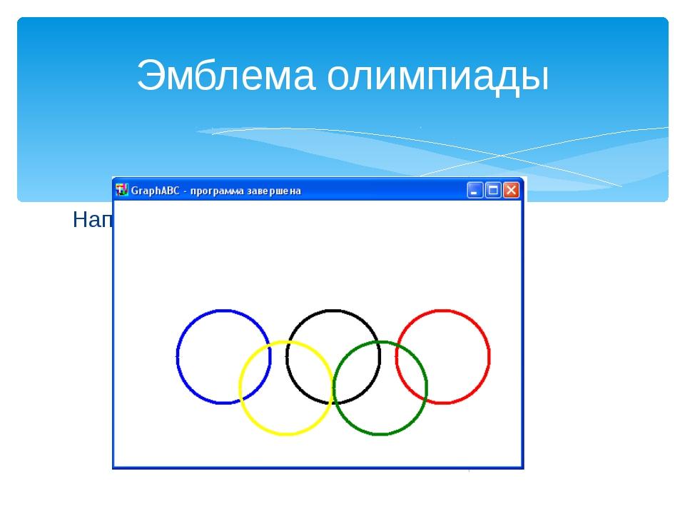 Написать программу Эмблема олимпиады