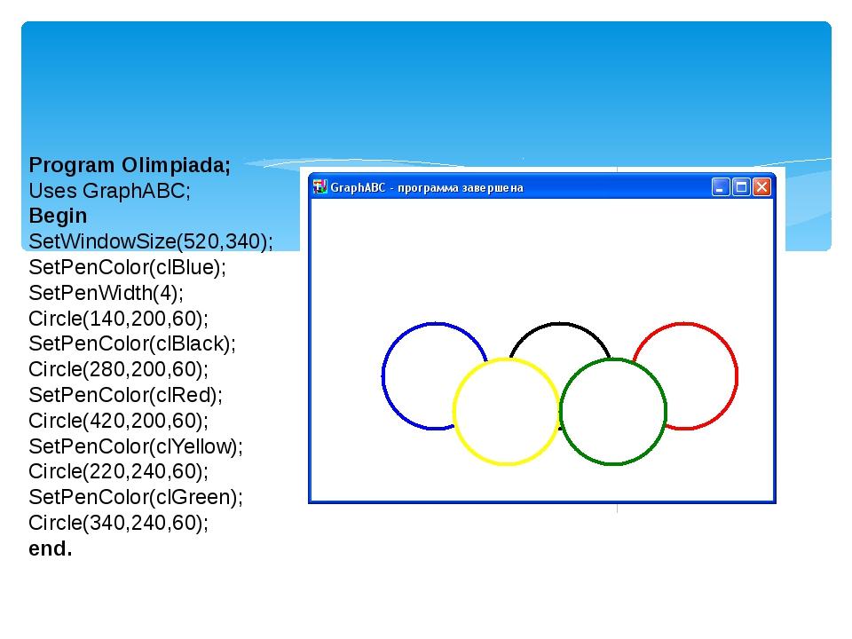Program Olimpiada; Uses GraphABC; Begin SetWindowSize(520,340); SetPenColor(...