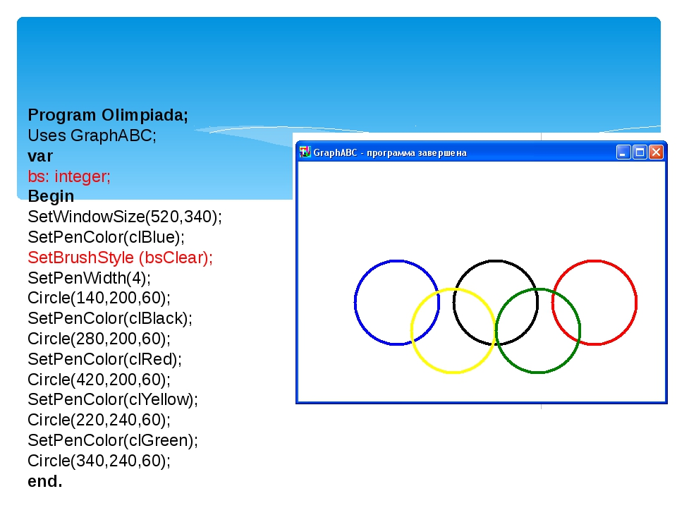 Program Olimpiada; Uses GraphABC; var bs: integer; Begin SetWindowSize(520,3...