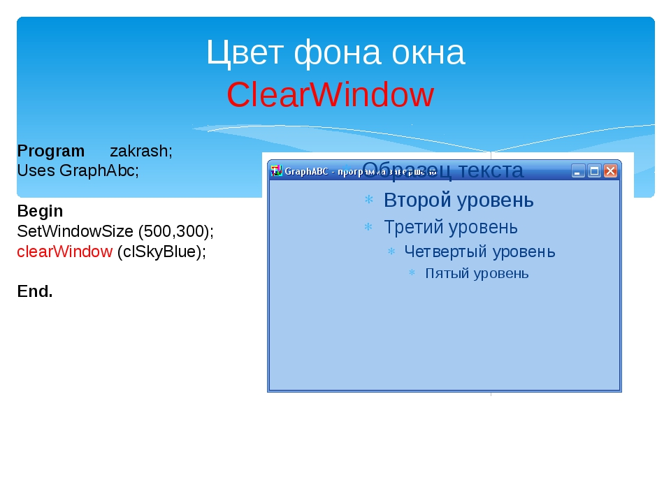 Цвет фона окна СlearWindow Program zakrash; Uses GraphAbc; Begin SetWindowSiz...