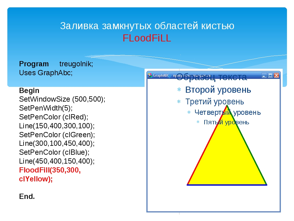 Заливка замкнутых областей кистью FLoodFiLL Program treugolnik; Uses GraphAbc...