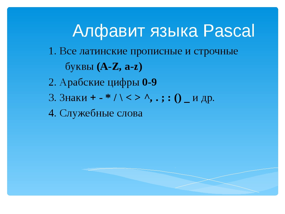 Алфавит языка Pascal 1. Все латинские прописные и строчные буквы (A-Z, a-z) 2...