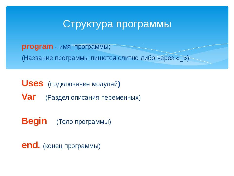 program - имя_программы; (Название программы пишется слитно либо через «_») U...