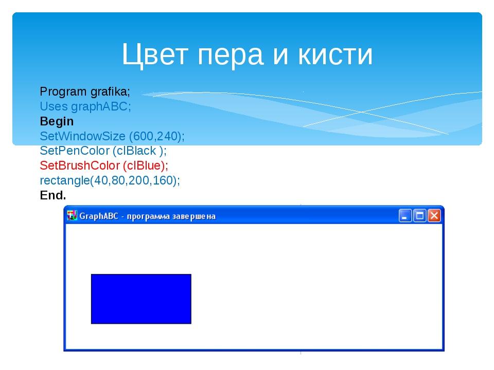 Цвет пера и кисти Program grafika; Uses graphABC; Begin SetWindowSize (600,24...