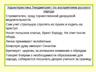 Характеристика Лжедмитрия I по восприятиям русского народа Стремителен, чужд