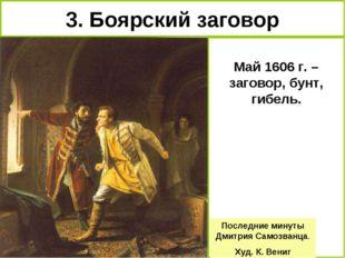 3. Боярский заговор Май 1606 г. – заговор, бунт, гибель. Последние минуты Дми