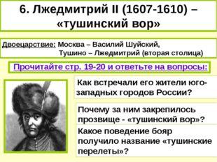 Двоецарствие: Москва – Василий Шуйский, Тушино – Лжедмитрий (вторая столица)