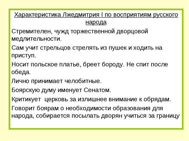 Характеристика Лжедмитрия I по восприятиям русского народа Стремителен, чужд...