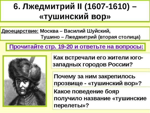 Двоецарствие: Москва – Василий Шуйский, Тушино – Лжедмитрий (вторая столица)...