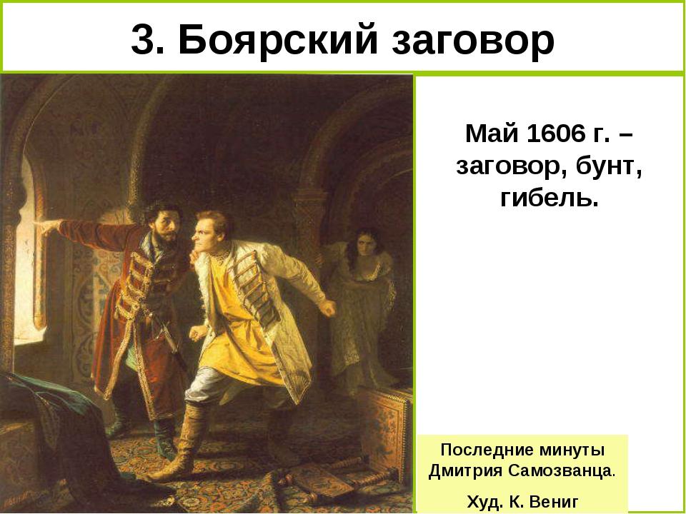 3. Боярский заговор Май 1606 г. – заговор, бунт, гибель. Последние минуты Дми...