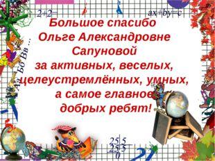 Большое спасибо Ольге Александровне Сапуновой за активных, веселых, целеустре