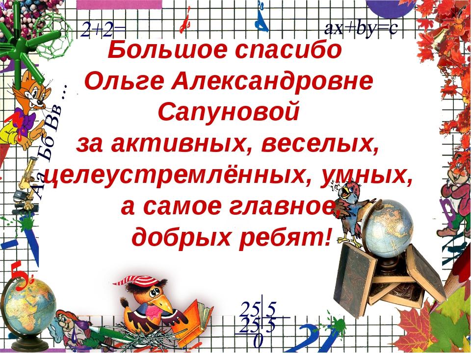 Большое спасибо Ольге Александровне Сапуновой за активных, веселых, целеустре...