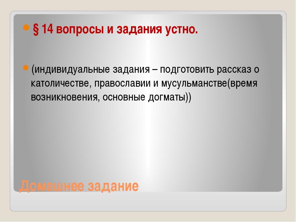 Домашнее задание § 14 вопросы и задания устно. (индивидуальные задания – подг...
