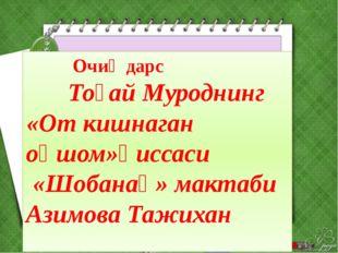 Очиқ дарс Тоғай Муроднинг «От кишнаган оқшом»қиссаси «Шобанақ» мактаби Азимо
