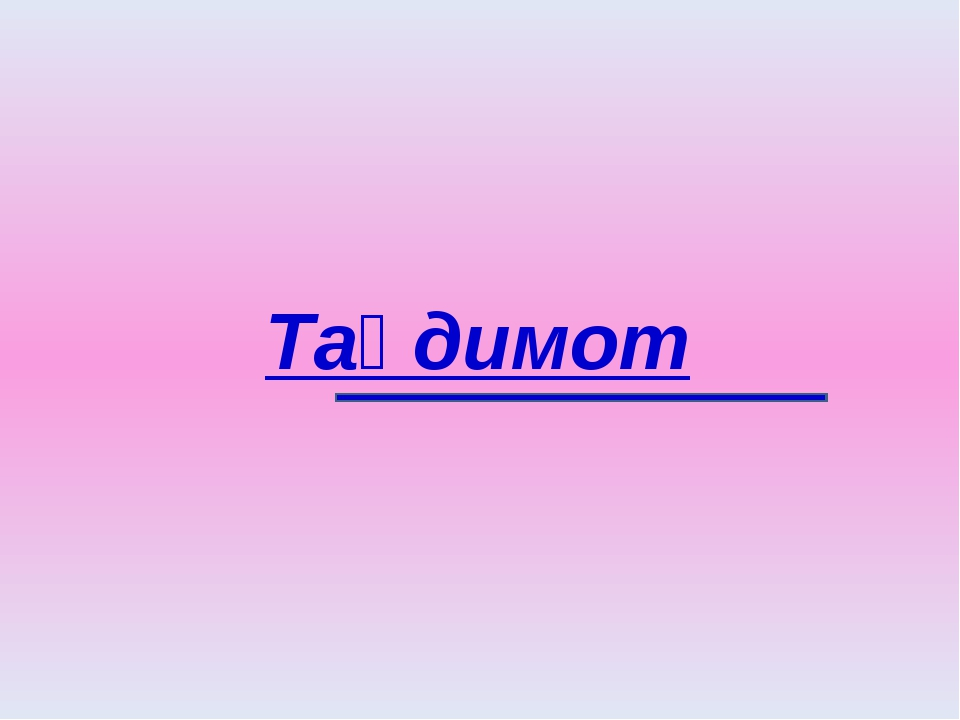 Тақдимот