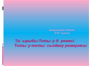 """Тақырыбы:Тотығу дәрежесі. Тотығу-тотықсыздану реакциясы Амиралиева Сабина 8""""В"""