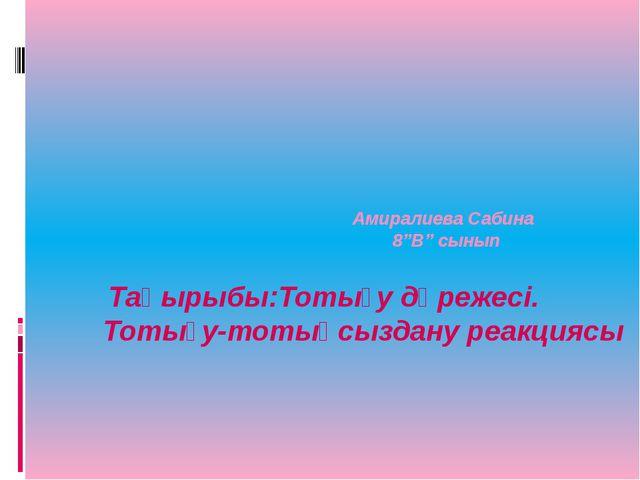 """Тақырыбы:Тотығу дәрежесі. Тотығу-тотықсыздану реакциясы Амиралиева Сабина 8""""В..."""