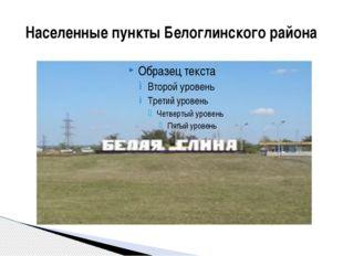 Населенные пункты Белоглинского района