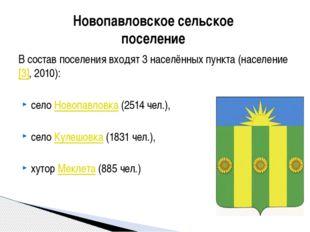 Всоставпоселениявходят3населённыхпункта(население[3],2010): селоНово