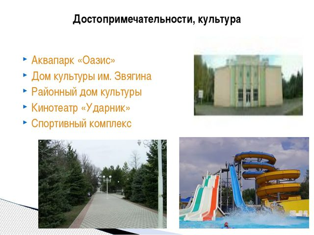 Аквапарк«Оазис» Домкультурыим.Звягина Районныйдомкультуры Кинотеатр«Уд...