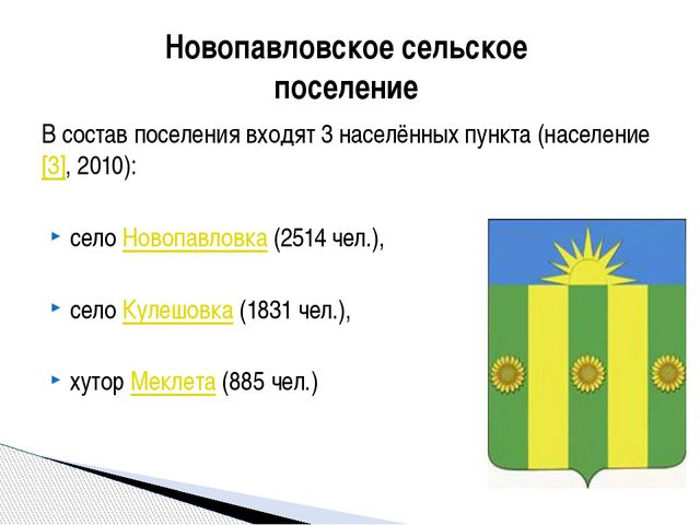Всоставпоселениявходят3населённыхпункта(население[3],2010): селоНово...