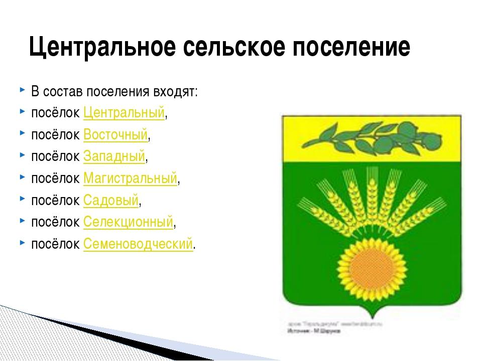 Всоставпоселениявходят: посёлокЦентральный, посёлокВосточный, посёлокЗа...