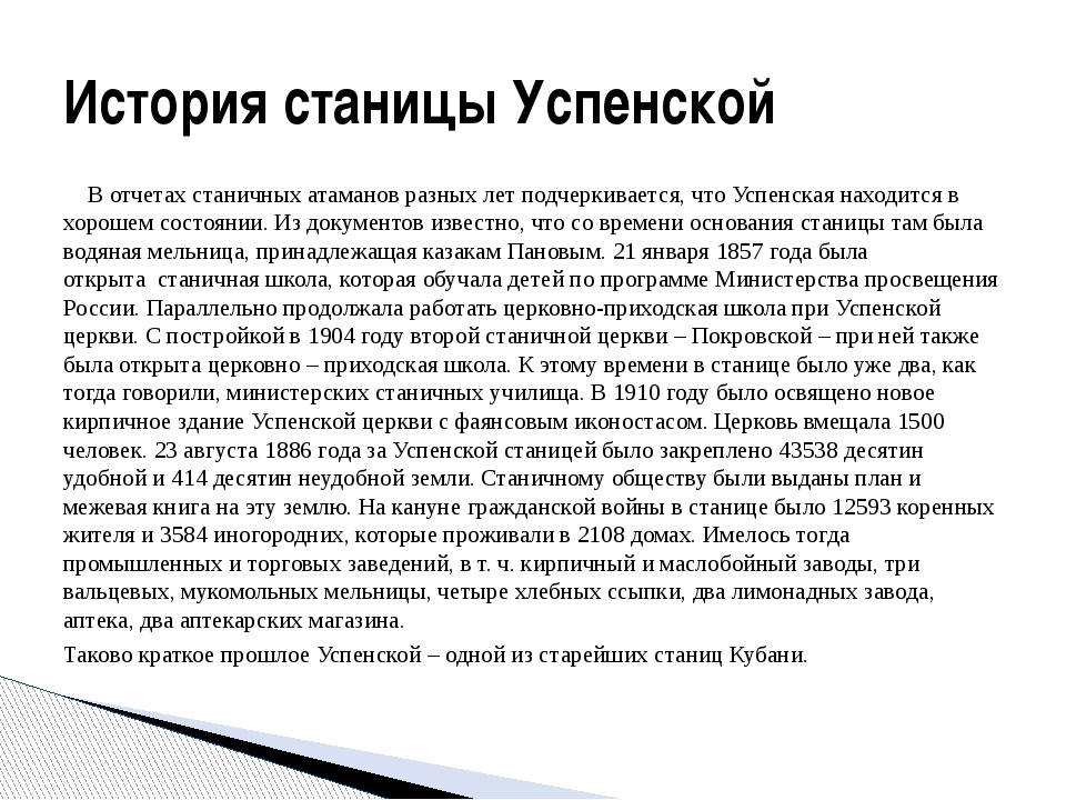 История станицы Успенской В отчетах станичных атаманов разных лет подчеркивае...