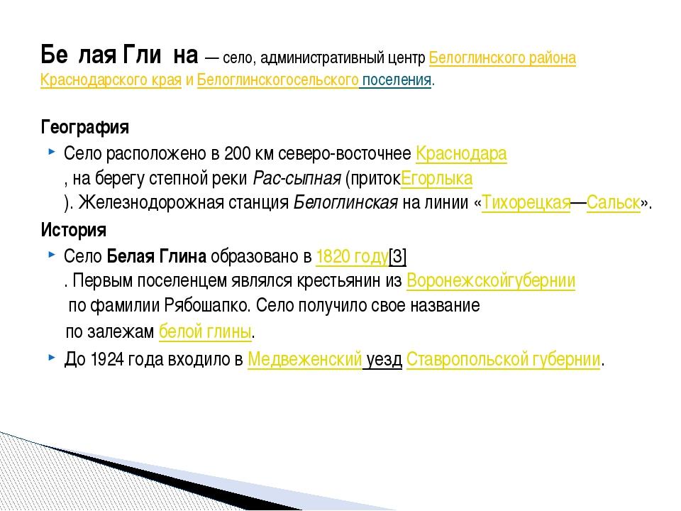 География Селорасположенов200кмсеверо-восточнееКраснодара,наберегуст...