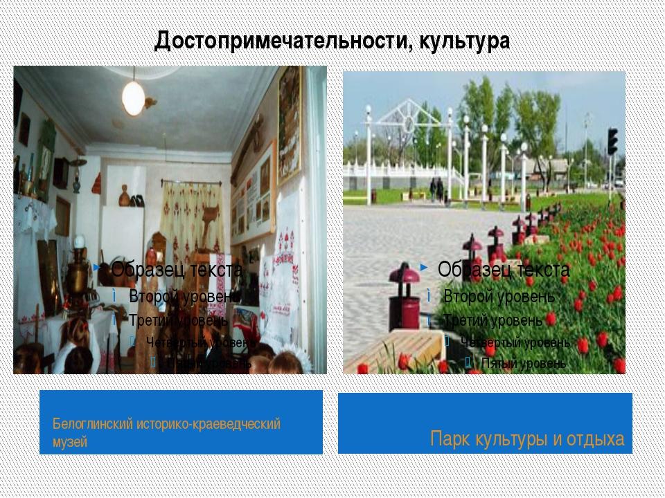 Достопримечательности,культура Белоглинский историко-краеведческий музей Пар...