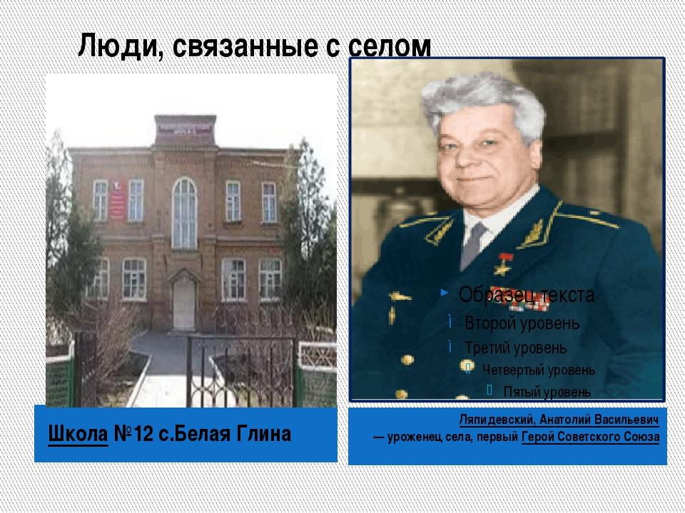 Люди,связанныесселом Школа №12 с.Белая Глина Ляпидевский,АнатолийВасиль...