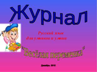 Русский язык для умников и умниц