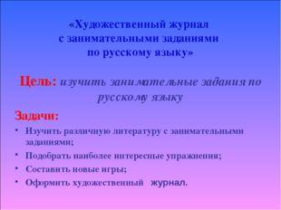 Цель: изучить занимательные задания по русскому языку Задачи: Изучить различн