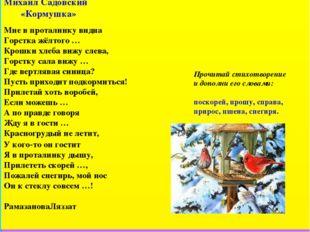 Михаил Садовский «Кормушка» Мне в проталинку видна Горстка жёлтого … Крошки х