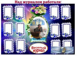 Главный редактор: Кунакова Даяна ( фото) Авторы: Фотографии детей Руководите