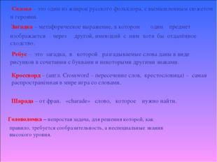 Сказка – это один из жанров русского фольклора, с вымышленным сюжетом и геро