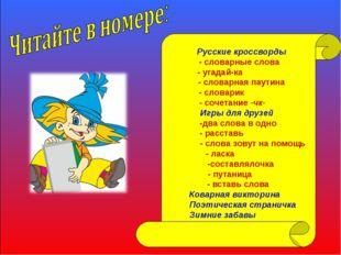 Русские кроссворды - словарные слова - угадай-ка - словарная паутина - слова