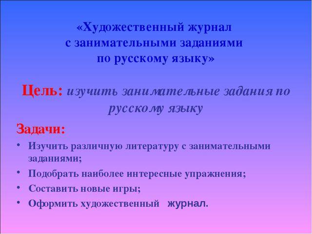 Цель: изучить занимательные задания по русскому языку Задачи: Изучить различн...