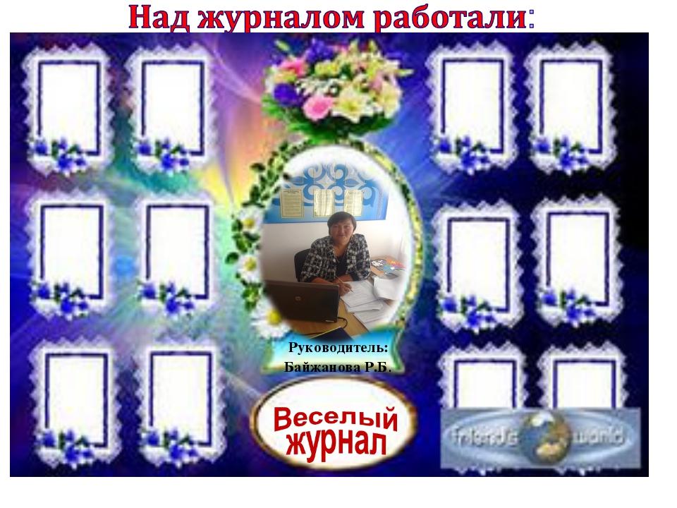 Главный редактор: Кунакова Даяна ( фото) Авторы: Фотографии детей Руководите...