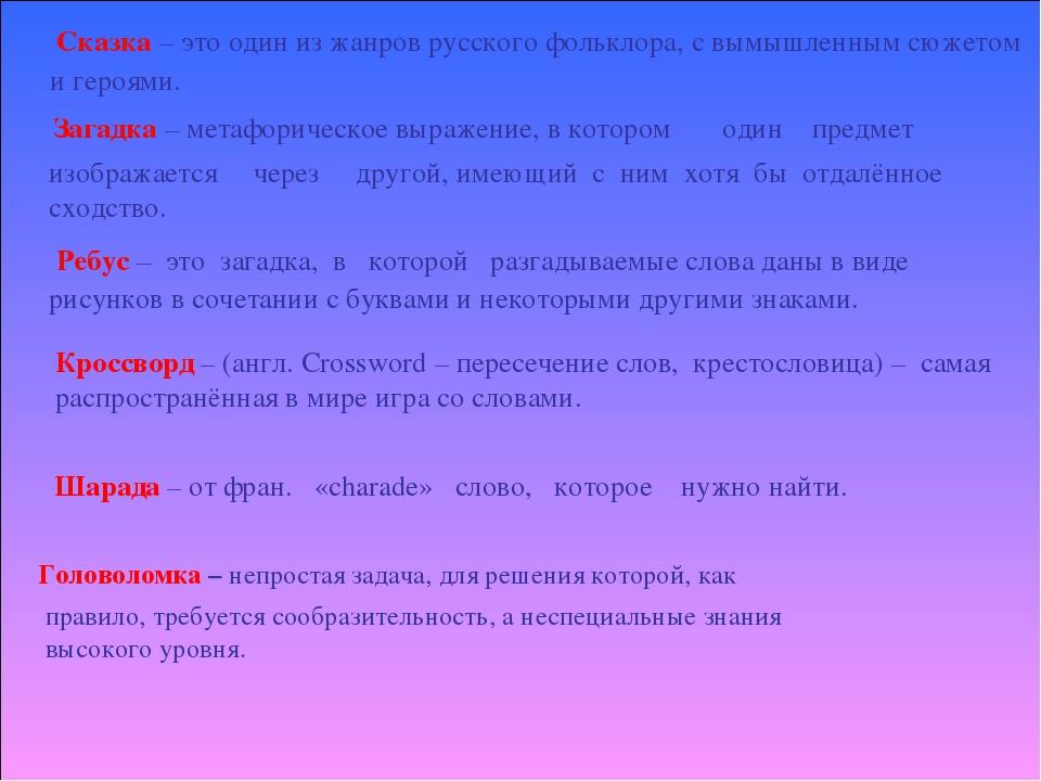 Сказка – это один из жанров русского фольклора, с вымышленным сюжетом и геро...