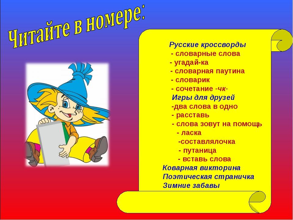 Русские кроссворды - словарные слова - угадай-ка - словарная паутина - слова...
