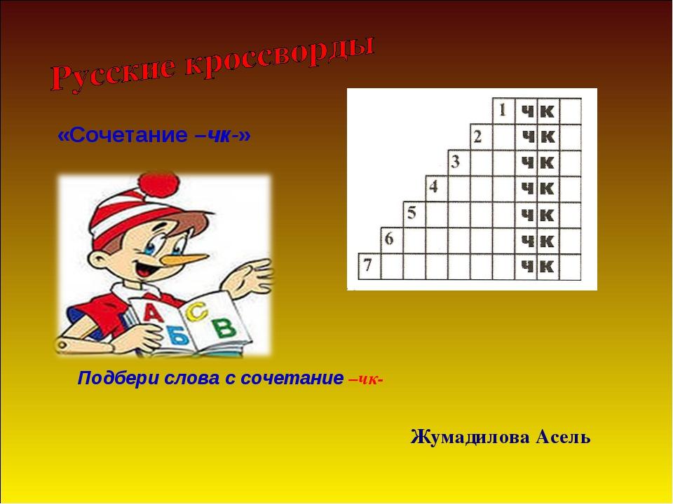 «Сочетание –чк-»  Подбери слова с сочетание –чк- Жумадилова Асель