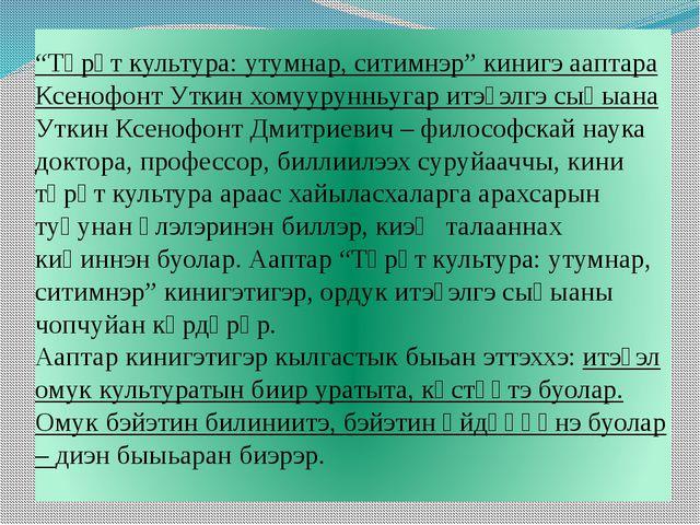 """""""Төрүт культура: утумнар, ситимнэр"""" кинигэ ааптара Ксенофонт Уткин хомууруннь..."""