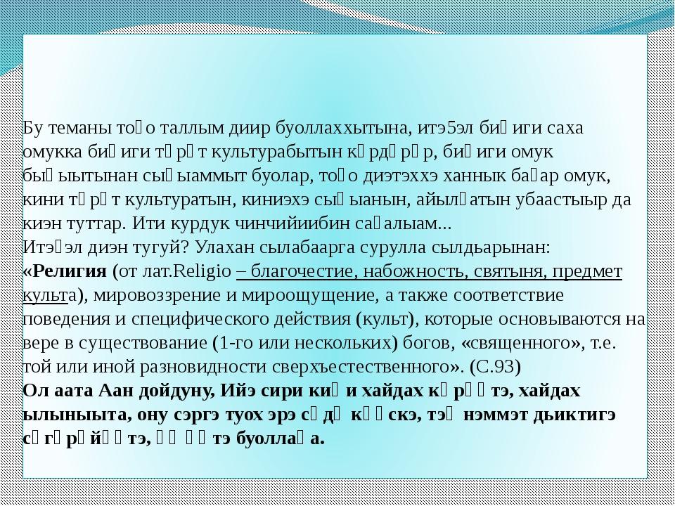 Бу теманы тоҕо таллым диир буоллаххытына, итэ5эл биһиги саха омукка биһиги тө...
