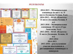 РЕЗУЛЬТАТЫ 2014-2015 – Муниципальная олимпиада по англ. яз. II место (Беликов